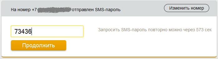 sms_parol