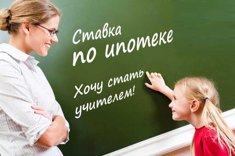 ипотека для учителя - проблема или реальность