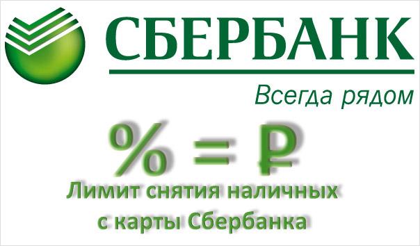 Лимиты на снятие наличных с карты Сбербанка