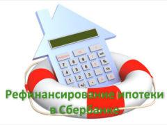 Перекредитование ипотеки в Сбербанке