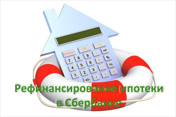 рефинансируем ипотеку в Сбербанке