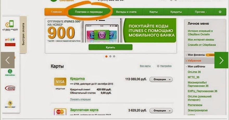 Выбираем платежи и переводы