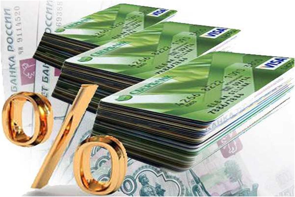 Процент за снятие денег с кредитной карты сбербанка