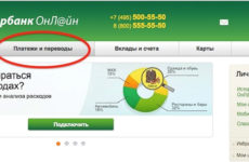 Лимиты на платежи и переводы Сбербанка