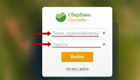 как получить идентификатор сбербанка онлайн