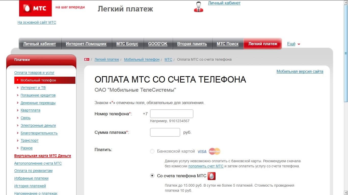 Как перевести деньги со счета телефона на банковскую карту