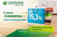 Проценты по кредитам в Сбербанке