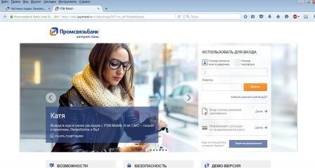 Личный кабинет интернет банка Промсвязьбанк