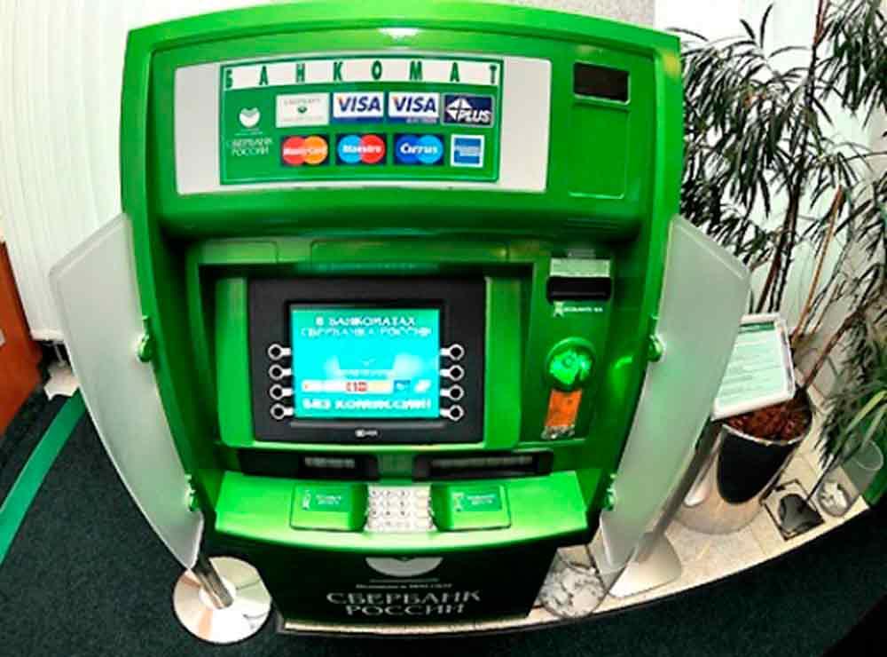 Переводим через банкомат