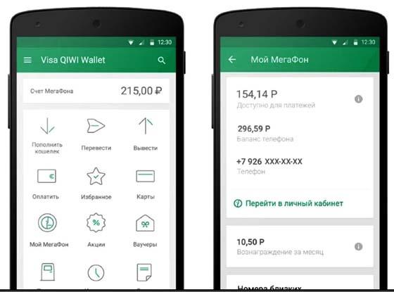 Пополняем с помощью мобильного банка