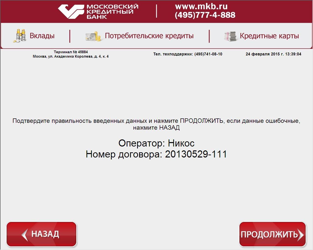 Процедура регистрации в ЛК МКБ