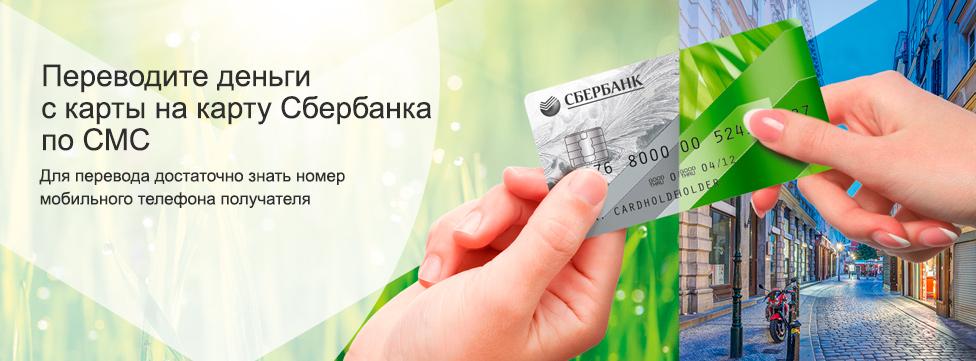 Перевод на банковскую карту через СМС