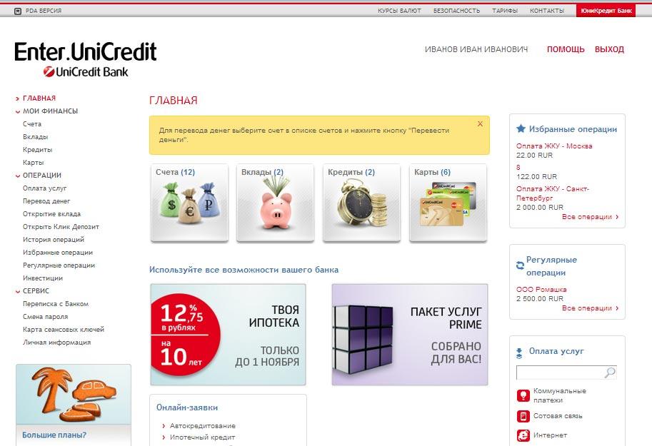 Авторизация в «Интернет-банке»