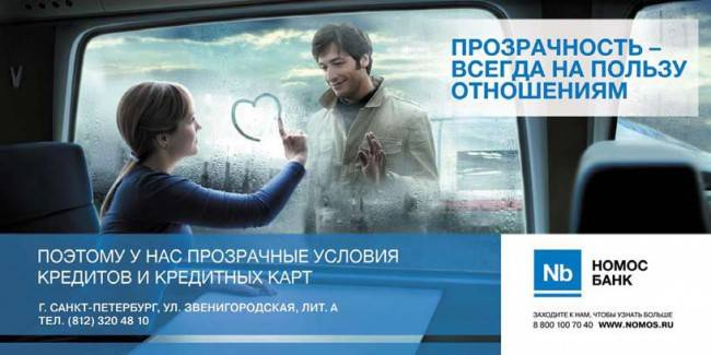 Номос Банк Открытие 2020: Вход и регистрация