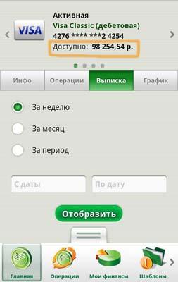 Узнаем баланс через мобильное приложение