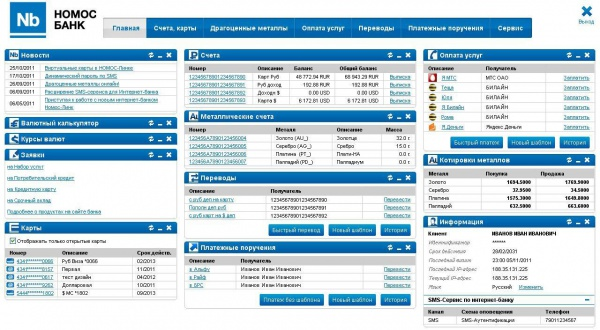 Возможности интернет банка Номос Банк