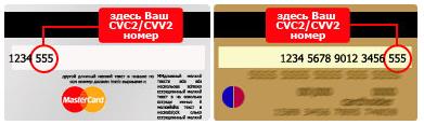 Где находится cvv2 на карте сбербанка maestro, visa, mastercard