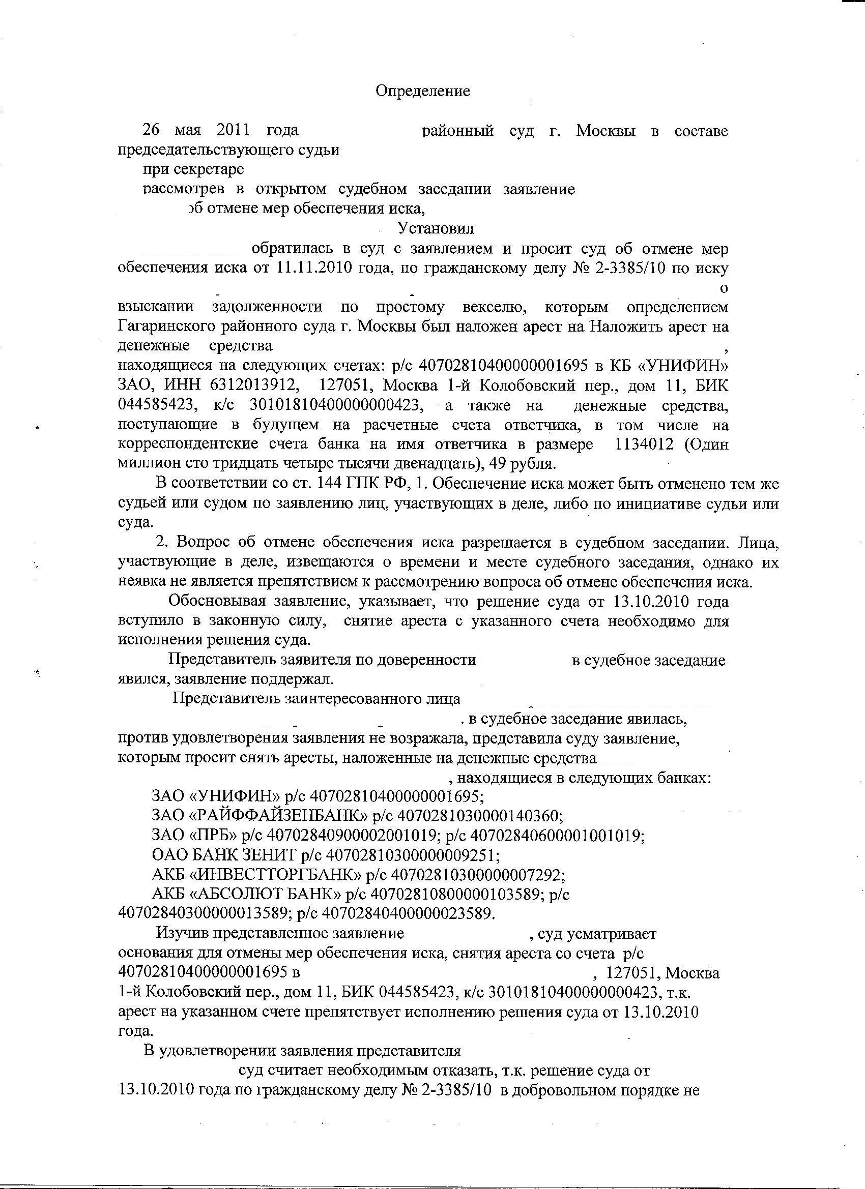 Образец заявления о снятии ареста