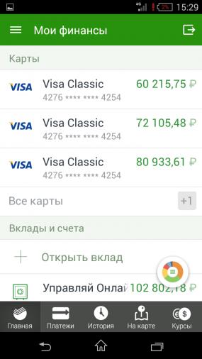 Выписка через мобильное приложение