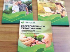 Возврат страховки от Сбербанка: как отказаться