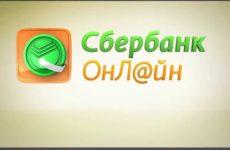 Максимальная сумма для перевода через Сбербанк Онлайн