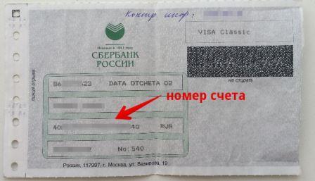 Номер счета карты сбербанка на конверте с Пин кодом