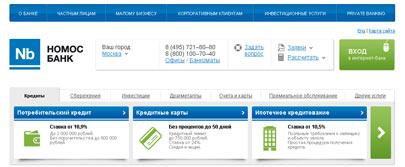Интернет банк от номос банка