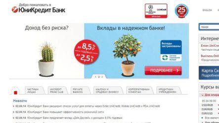 Интернет-банк ЮниКредит — вход и регистрация