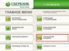 Оплата кредита через банкомат Сбербанка