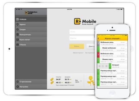 Где скачать мобильное приложение