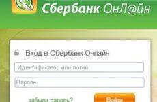 Вход в систему Сбербанк Онлайн