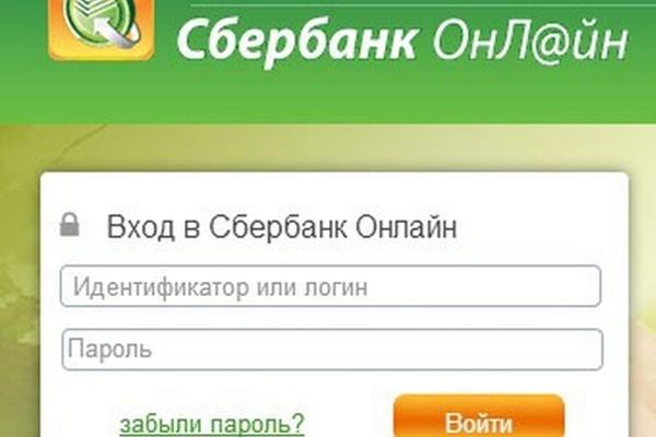 Вход в личный кабинет сбербанк онлайн способы