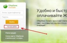Восстановление логина и пароля к Сбербанк Онлайн