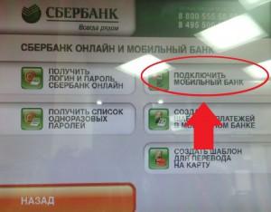 Отключаем мобильный банк при помощи банкомата