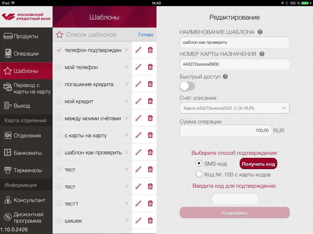 Управление услугами МКБ мобайл