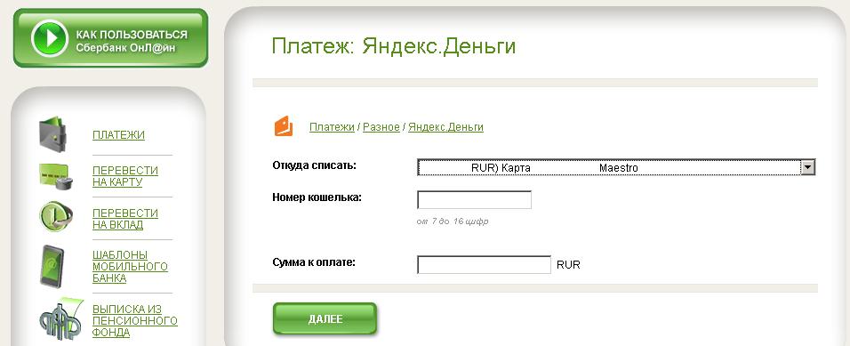 Пополняем через Яндекс деньги