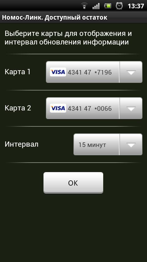 uВозможности мобильного приложенияnnamed3