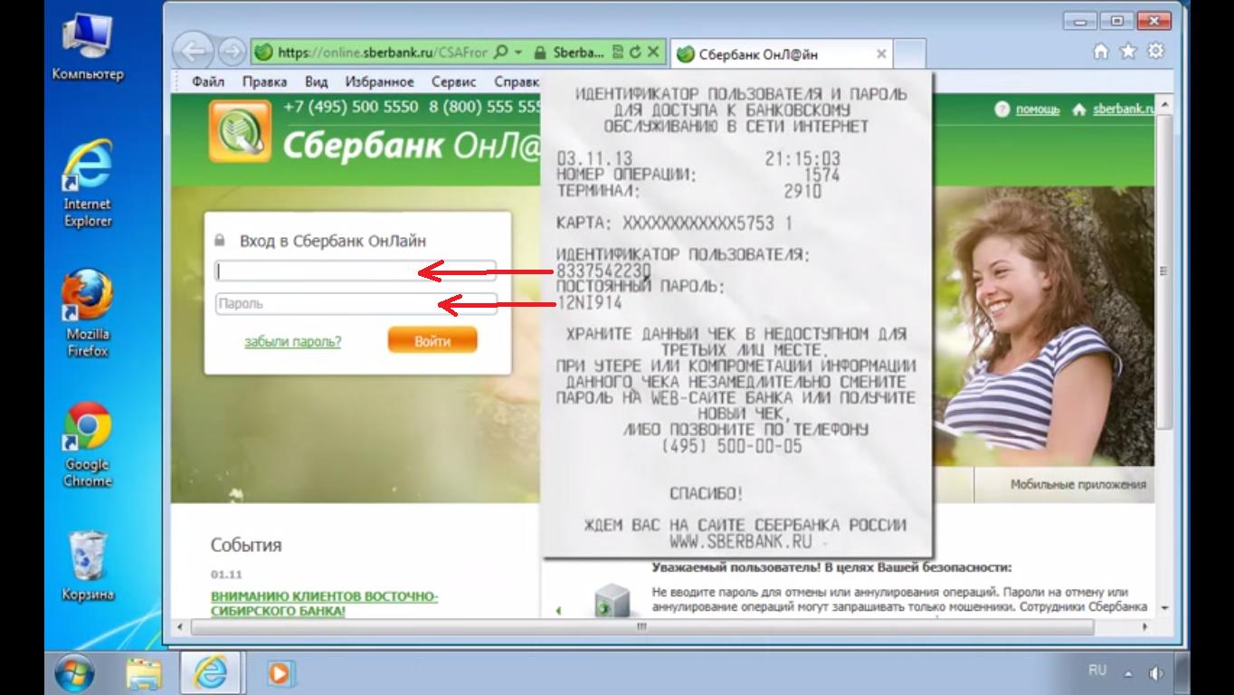 использование чека с одноразовыми паролями