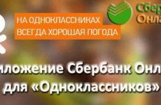 Одноклассники в Сбербанк Онлайн