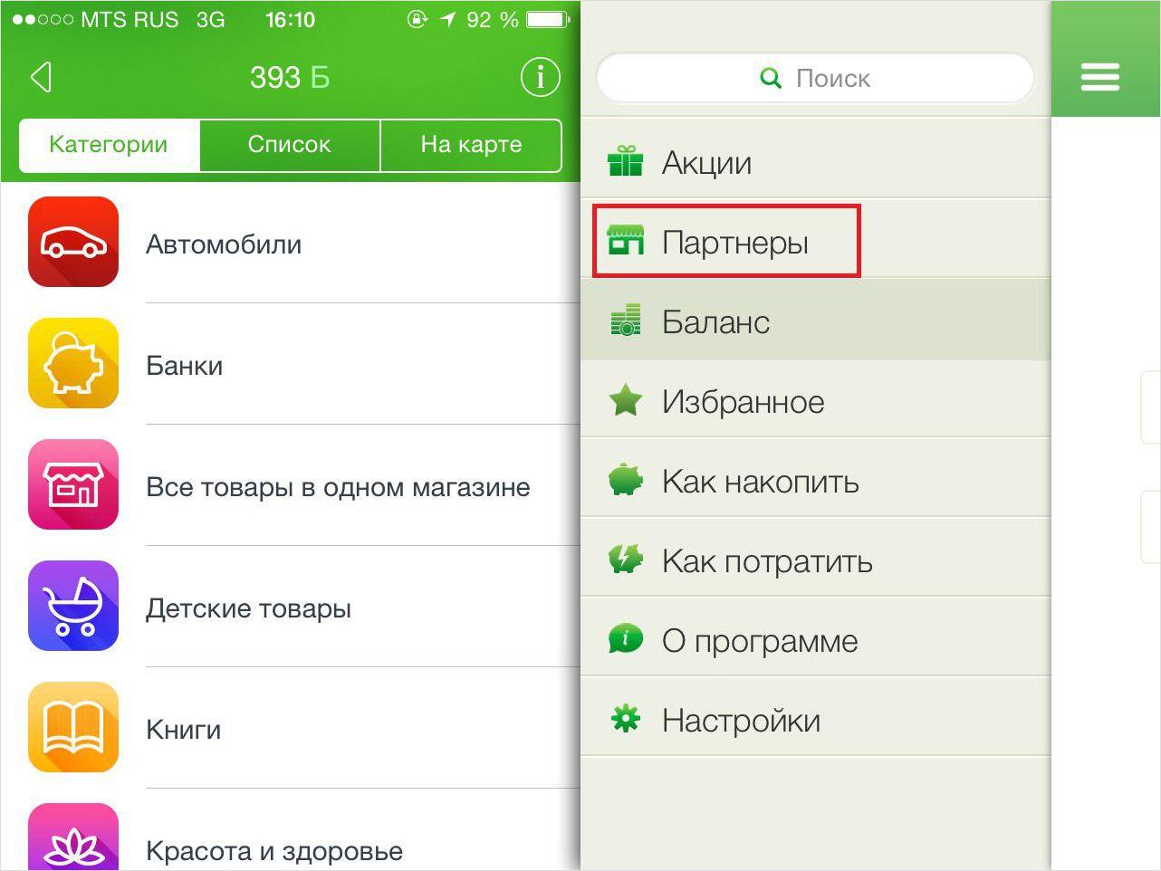Смотрим список партнеров с помощью мобильного приложения