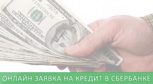 Оформляем заявку на сайте Сбербанка