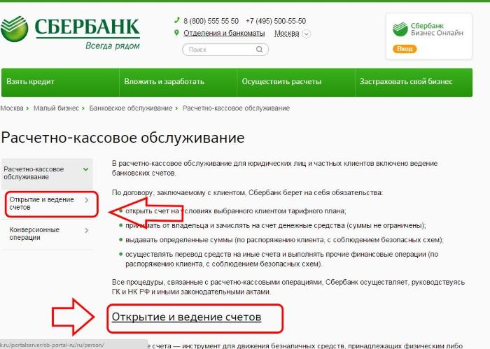 Открытие расчетного счета в Сбербанк Бизнес Онлайн
