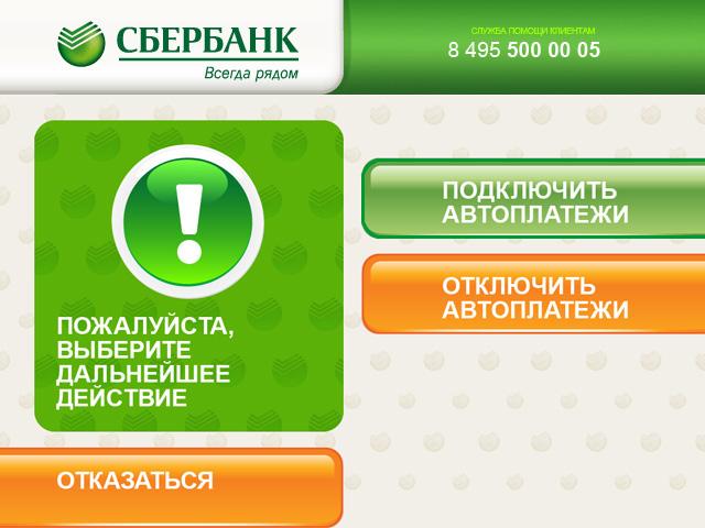Процедура отключения услуги автоплатеж