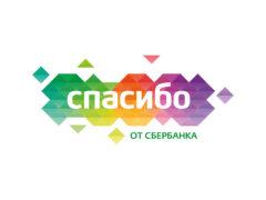 Спасибо от Сбербанка России