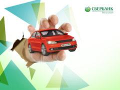 Кредит на покупку автомобиля от Сбербанка