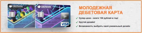 visa молодежная