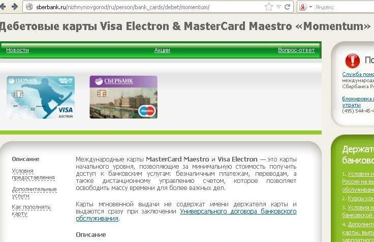 Получение банковских карт visa mastercard momentum