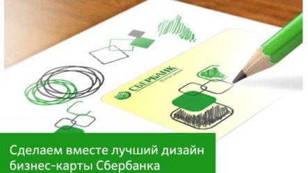 Карта Сбербанка с индивидуальным дизайном
