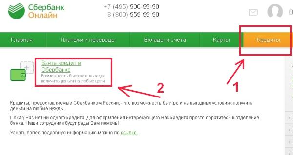 Можно оформить кредит через Сбербанк Онлайн