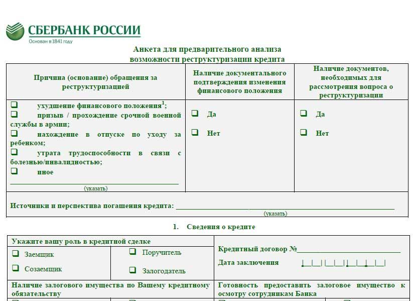 документы и условия